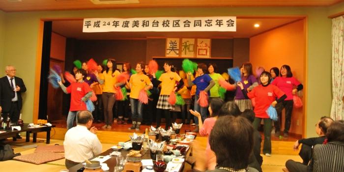 美和台公民館の忘年会に参加しました(2012.12.1)