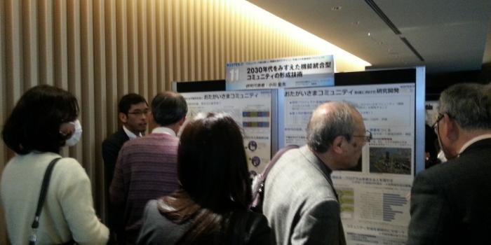 領域シンポジウムに参加してきました(2014.2.11)