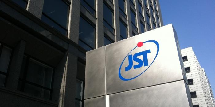 JST本部での中間報告・意見交換会に参加しました(2013.4.5)