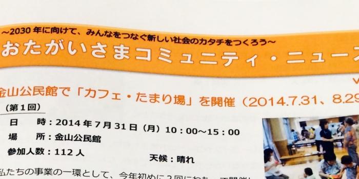 『おたがいさまニュースvol.2』発行のお知らせ(2014.10.10)