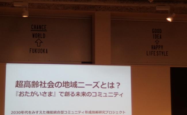 【開催しました】セミナー『超高齢社会の地域ニーズとは?~『おたがいさま』で創る未来のコミュニティ』(2015.02.15)